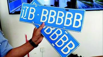 威廉希尔中文网现伪造6个B汽车号牌