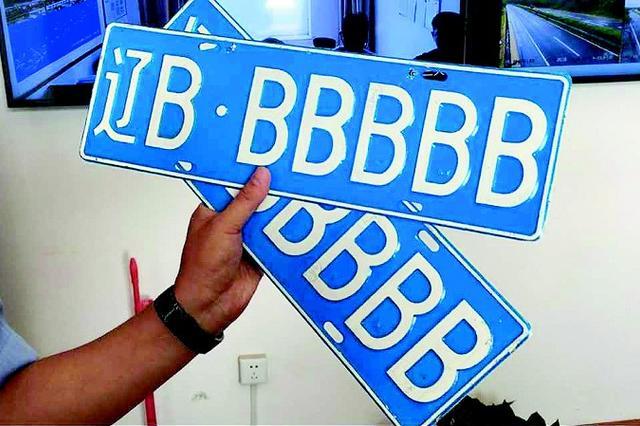 大连现伪造6个B汽车号牌