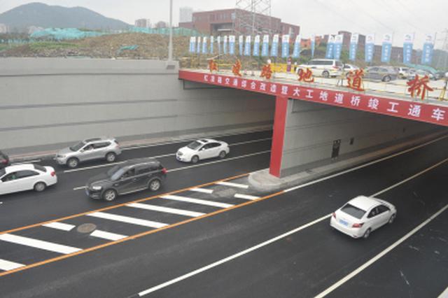 大工地道桥改扩建项目竣工通车