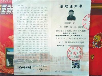 王宠东北师大的录取通知书。