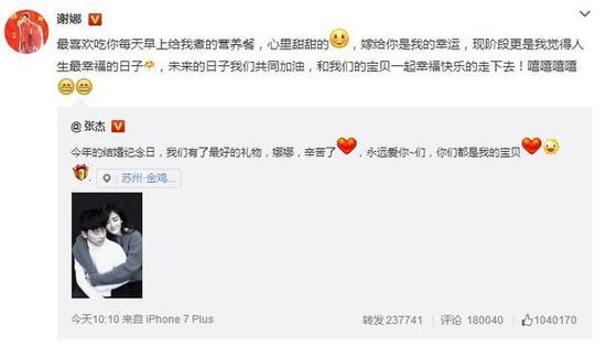 张杰宣布谢娜怀孕