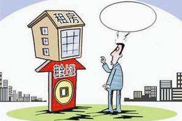 沈阳公布城区住房租金参考价 看你家房子能租多少钱