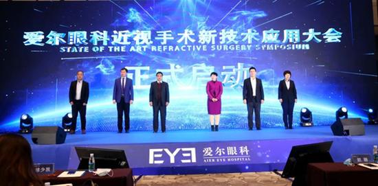 爱尔眼科近视手术新技术应用大会正式启动