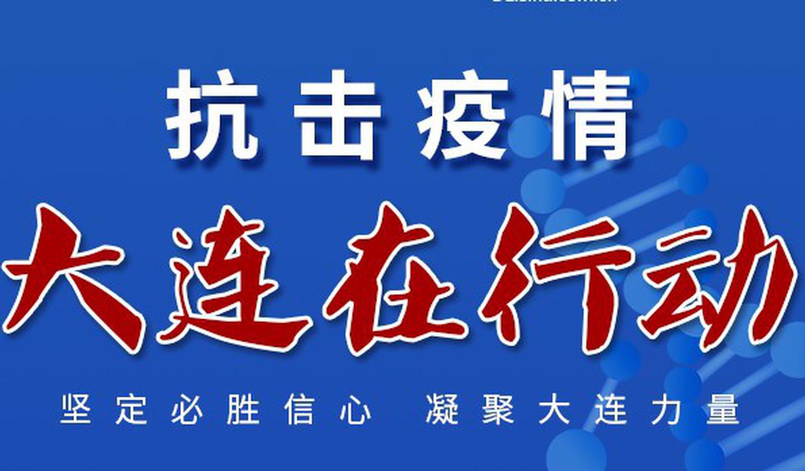"""中山区工商联徐少峰:""""疫""""不容辞践行使命担当"""