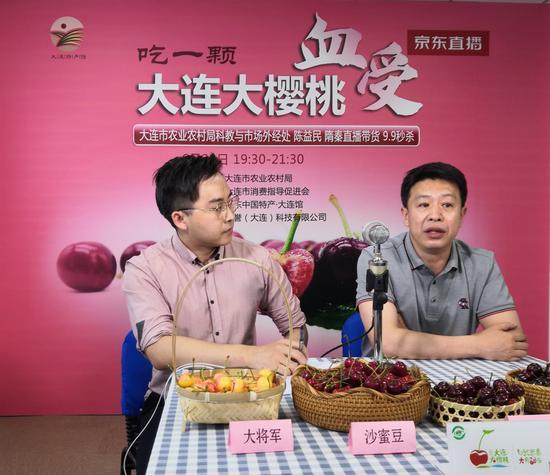 大连市农业局携20余位驻村第一书记组团直播大连大樱桃