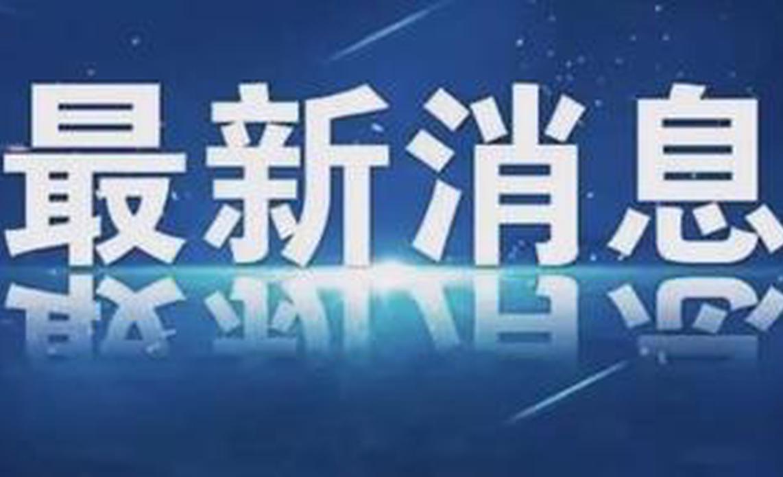 中国铁路沈阳局集团有限公司公布区域铁路自然灾害应急电话(