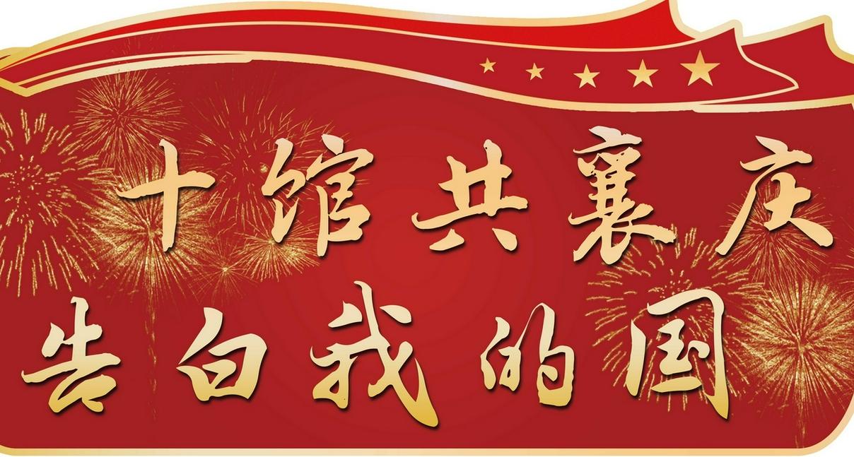 """""""十馆共襄庆 告白我的国""""——大连十大文化场馆等你来打卡"""