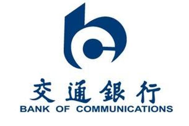 交通银行大连分行优化企业开户服务新举措