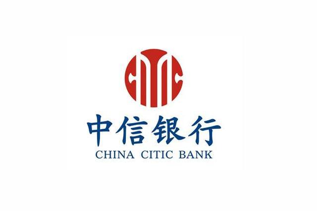 中信银行推出公积金网络信用消费贷款业务
