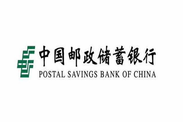 邮储银行大连分行与大连金普新区商会签署战略合作协议