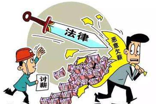 科技公司拖欠工资款15万被执行到位