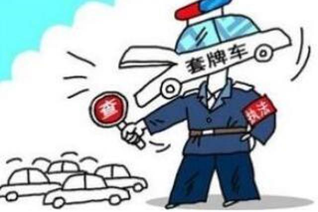 男子高速上用假证套牌被拘留重罚
