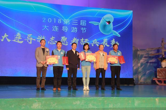 旅游新时代导游展芳华 第三届大连导游节开幕