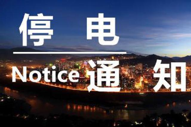 5月21日大连部分区域将停电