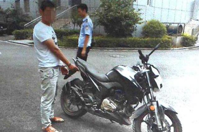 男子刑满释放偷摩托车又被抓