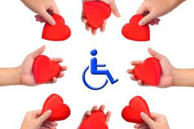 1960位特殊困难残疾人获慰问