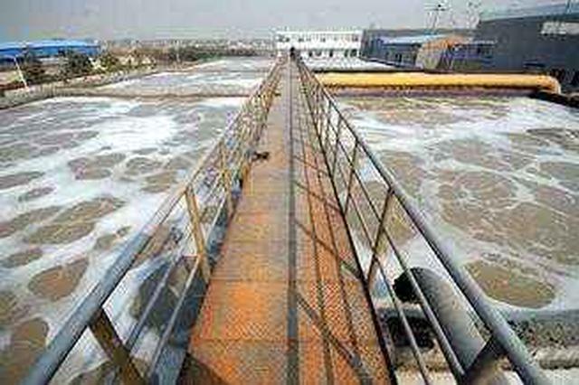 新建污水处理厂全部稳定运行