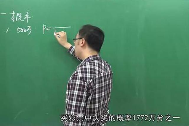 考清华和中500万哪个更难? 这位老师算出真实概率