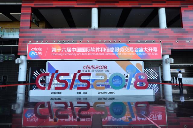 第十六届中国软交会圆满落幕 成交金额超8亿