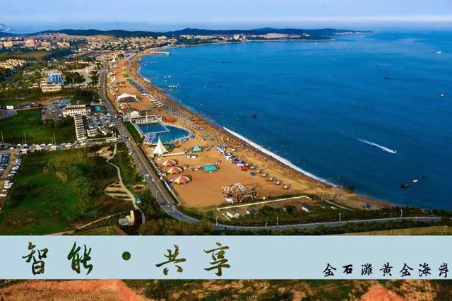 金石滩黄金海岸全新升级为智能共享型海滩