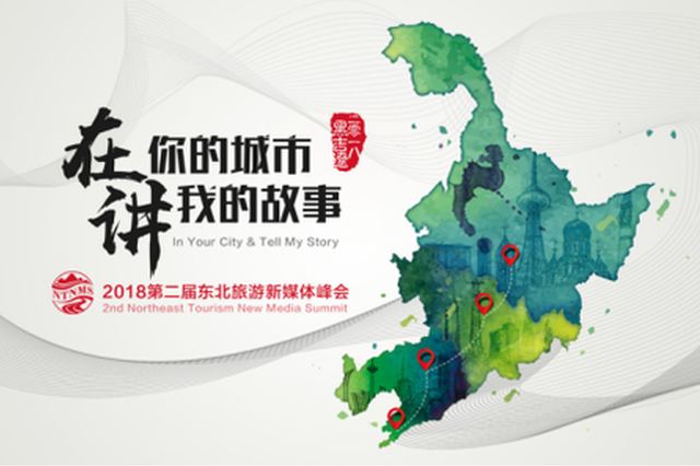 """""""在你的城市 讲我的故事"""" 第二届东北旅游新媒体峰会8月3日"""
