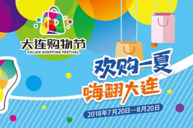 2018大连购物节7月20日盛大启幕