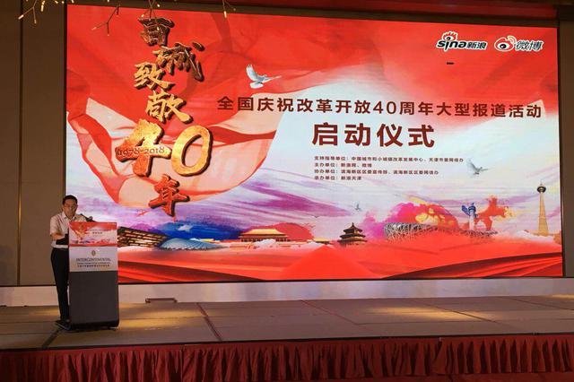 """金普新区亮相""""百城致敬40年""""启动仪式唱响改革开放最强音"""