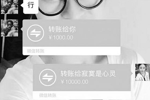 """失恋女报复""""渣男""""微信转账10倍返钱"""