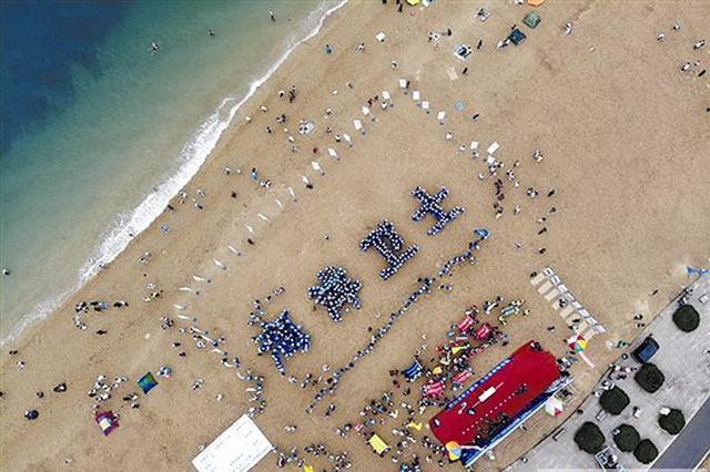 国际海滩清洁日大连市设主会场