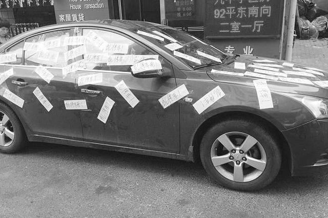 乱停车堵门一天一夜 轿车全身被贴满字条
