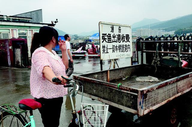 """龙王塘渔港买条鲅鱼交10元""""交易费"""""""