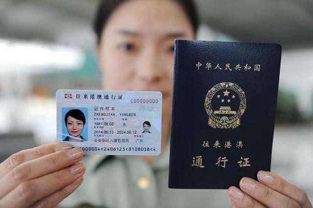 孩子十一赴港考试却忘记领港澳通行证