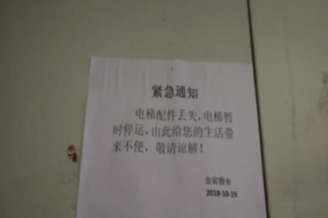 高层电梯电路板被盗 144户居民无奈爬楼