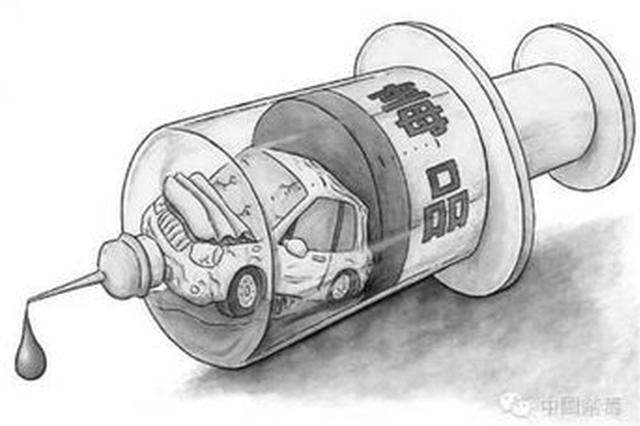 389名涉毒人员机动车驾驶证被注销
