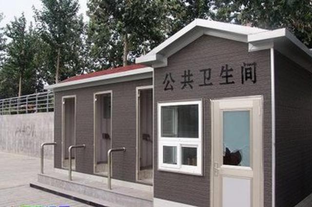 大連市公廁基礎信息將納入云平臺