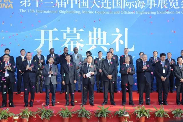 第十三屆中國大連國際海事展覽會開幕