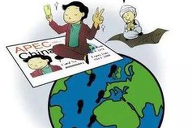 大連市放寬APEC商務旅行卡申辦條件