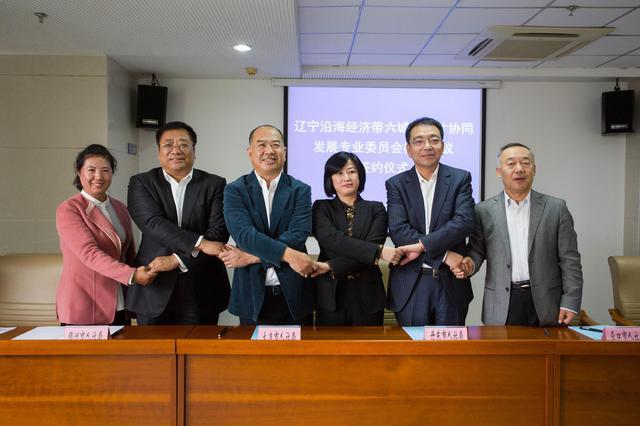 辽宁沿海经济带六城市在大连开启人才协同发展新征程