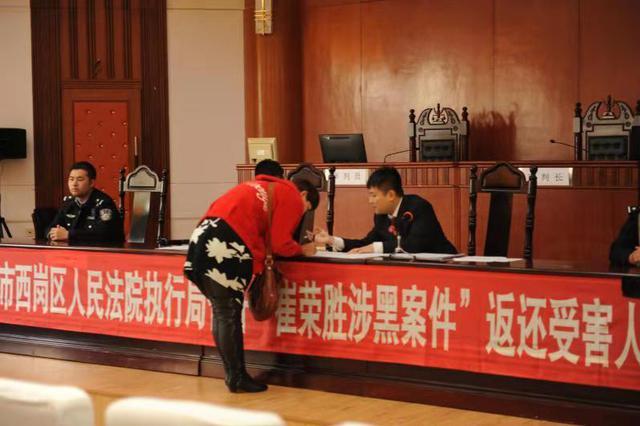 """西岗区人民法院召开""""崔荣胜涉黑案件""""返还受害人财物大会"""