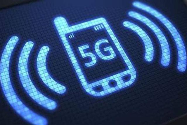 沈阳已完成5G网络基站覆盖设计 快看啥时能用上5G