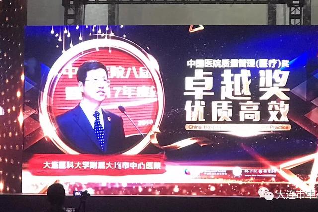 """大连市中心医院荣获""""中国医院质量管理(医疗)卓越奖"""""""