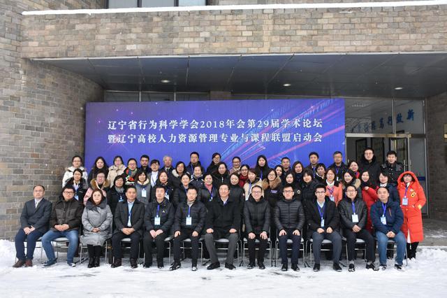 辽宁省行为科学会议在大连工业大学举办