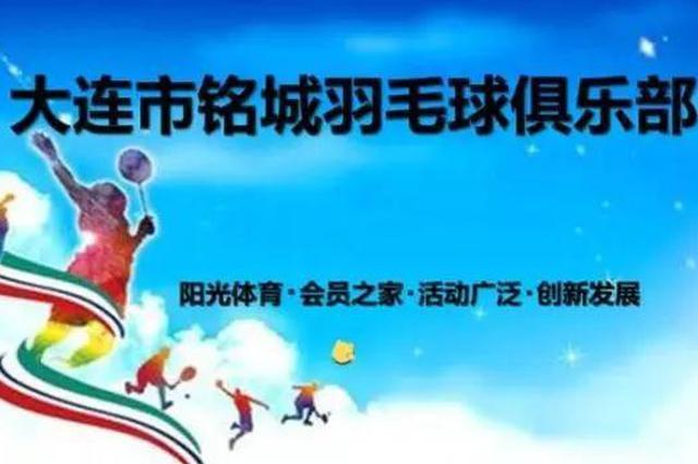 大连市铭城羽毛球俱乐部被命名为辽宁省省级青少年体育俱乐部
