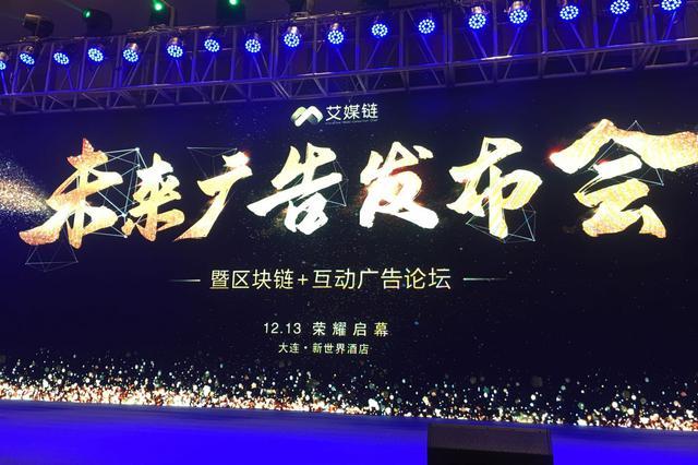 未来广告创新模式高峰论坛在威廉希尔中文网举行