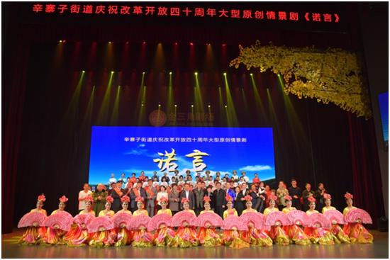 辛寨子街道庆改革开放40年大型原创情景剧《诺言》首演成功