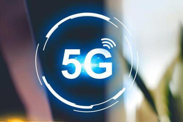 大连企业今年将率先体验5G网络