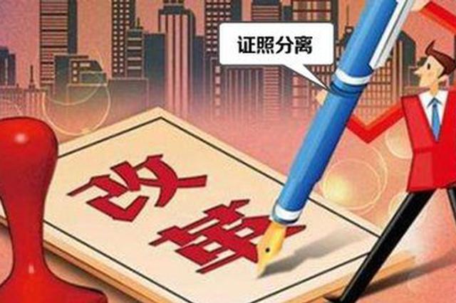 """大连市全面推行""""证照分离""""改革"""