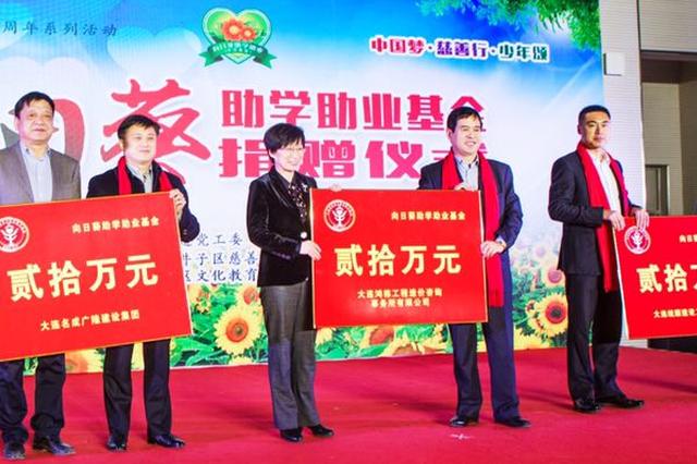 """辛寨子街道庆祝建国70周年系列活动之""""中国梦?慈善行?少年"""
