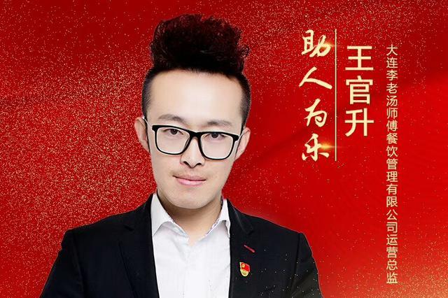 王官升:热心公益事业,助弱势青少年健康成长