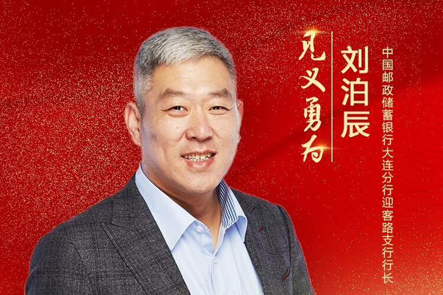 刘泊辰:银行行长大喝一声制伏匪徒